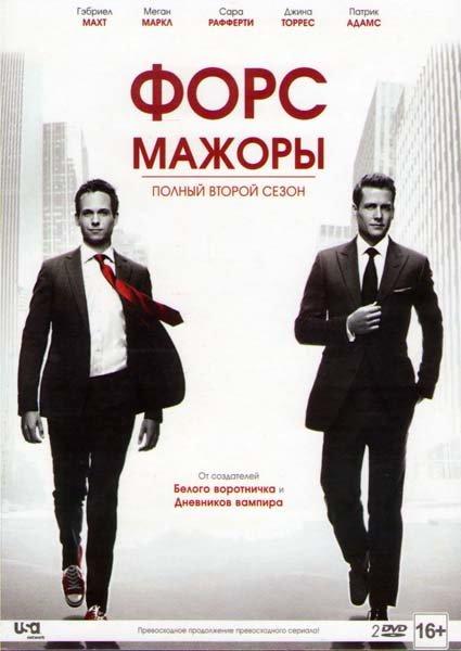 Форс мажоры 2 Сезон (12 серий) (2 DVD) на DVD