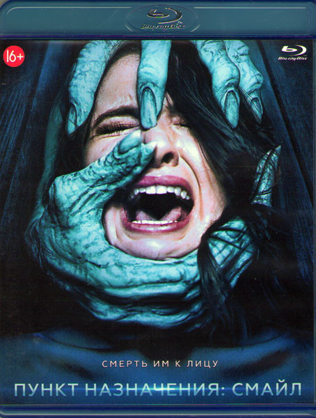 Пункт назначения Смайл (Blu-ray)* на Blu-ray