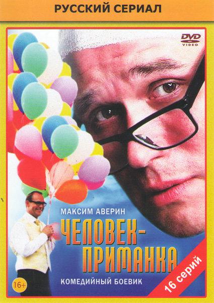 Человек приманка (16 серий) на DVD