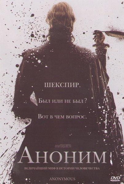 Аноним на DVD