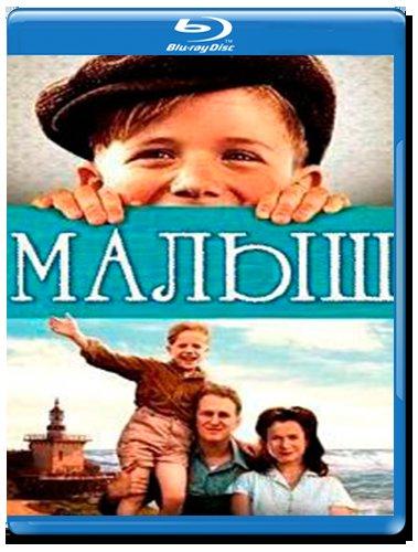 Малыш (Blu-ray) на Blu-ray
