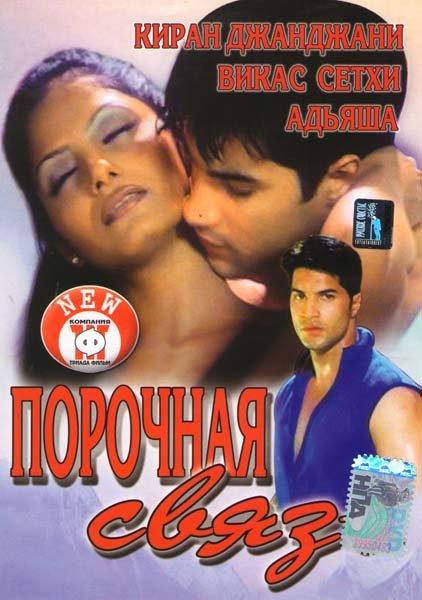 Порочная связь (2 серии)  на DVD