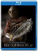 Техасская резня бензопилой 3D+2D (Blu-ray 50GB)