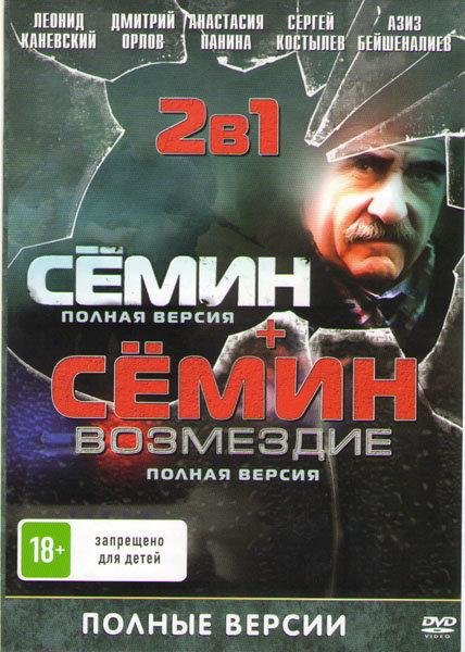 Семин (12 серий) / Семин Возмездие (16 серий) на DVD