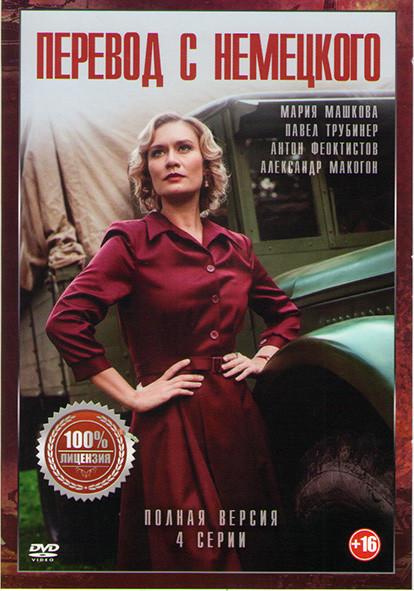 Перевод с немецкого (4 серии) на DVD