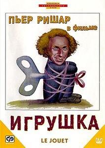 Игрушка на DVD