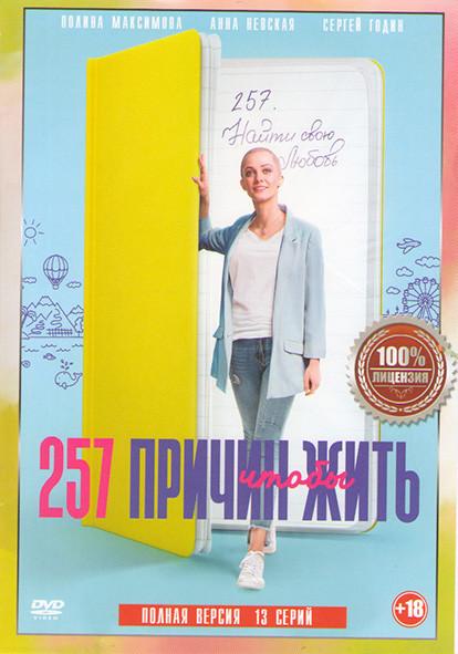 257 причин чтобы жить (13 серий) на DVD