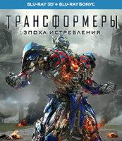 Трансформеры 4 Эпоха истребления 3D+2D (2 Blu-ray)