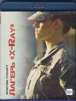 Лагерь X-Ray (Blu-ray)