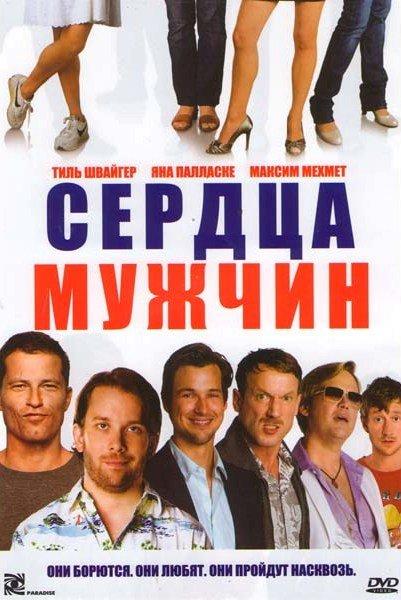 Сердца мужчин на DVD