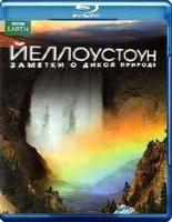 BBC Йеллоустоун Заметки о дикой природе (Blu-ray)