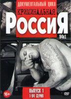 Криминальная Россия Современные хроники (267 серий) (3 DVD)