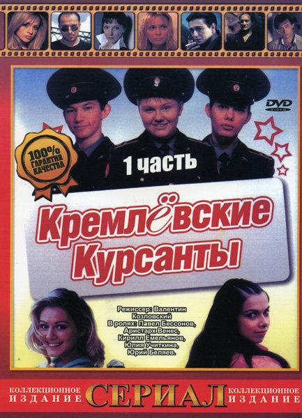Кремлёвские курсанты 1 Часть (20 серий) на DVD