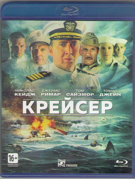 Крейсер (Blu-ray)