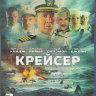 Крейсер (Blu-ray) на Blu-ray