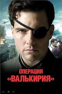 Валькирия  на DVD