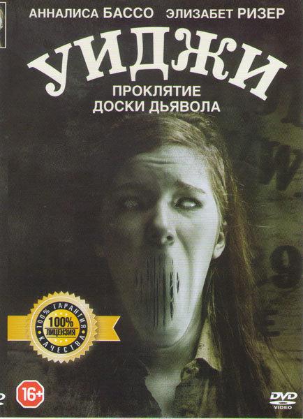 Уиджи проклятие доски дьявола на DVD