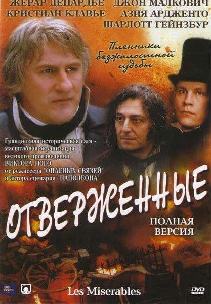 Отверженные (4 серии) на DVD