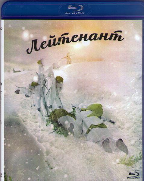 Лейтенант (Blu-ray)