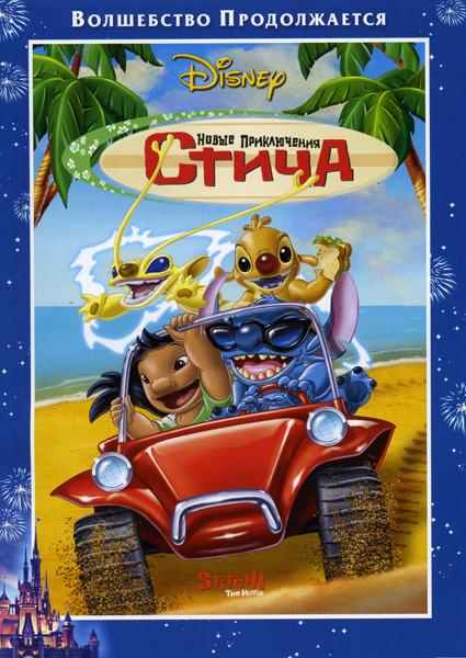 Новые приключения Стича на DVD