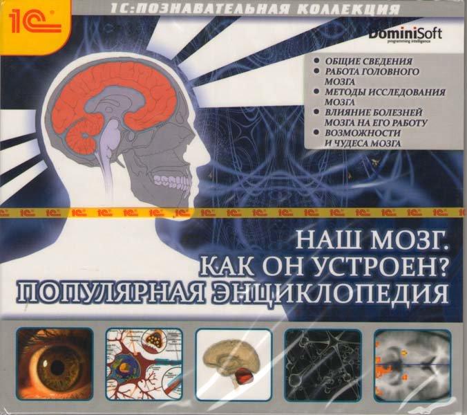 Наш мозг Как он устроен Популярная энциклопедия (PC CD)