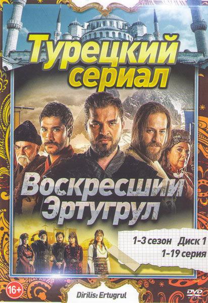 Возрождение Эртугрул (Воскресший Эртугрул) 1,2,3 Сезоны (72 серии) (4 DVD)