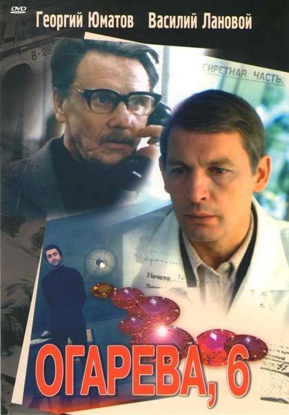 Огарева, 6  на DVD