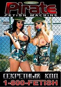 Секретный код на DVD