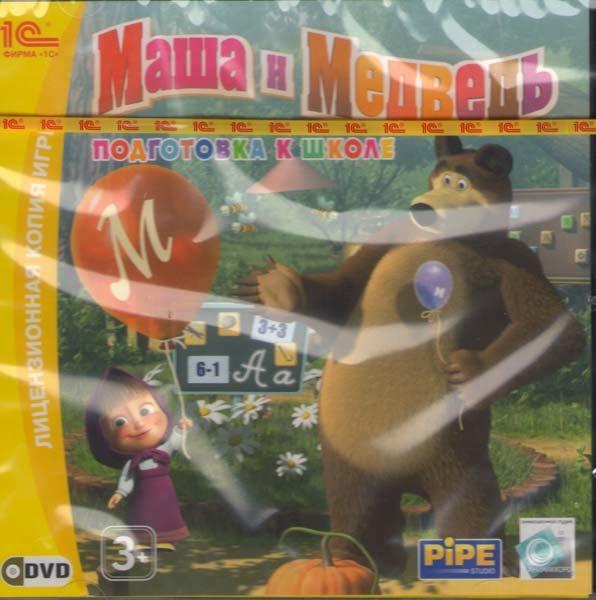 Маша и Медведь Подготовка к школе (PC DVD)