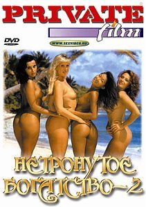 Нетронутое богатство 2 на DVD