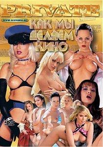 КАК МЫ ДЕЛАЕМ КИНО 1 на DVD