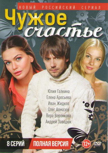 Чужое счастье (8 серий) на DVD