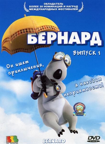 Бернард 1 Выпуск на DVD