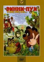Винни-Пух и все, все, все... Сборник мультфильмов