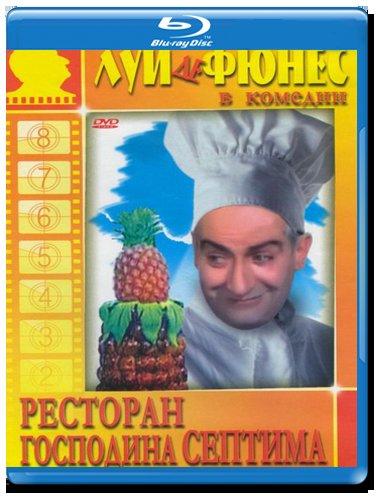 Ресторан господина Септима (Blu-ray) на Blu-ray