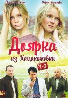 Доярка из Хацапетовки 1,2,3 (32 серии) (3 DVD)