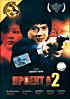 Проект А 2 на DVD