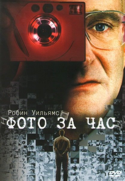 Фото за час на DVD