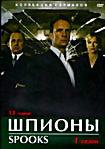 Шпионы - 1-2 сезоны (2 dvd) на DVD