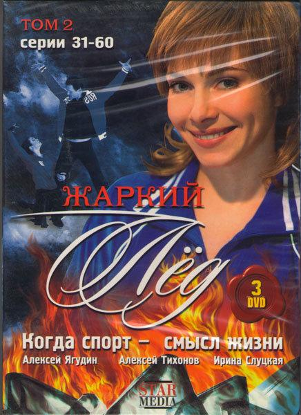 Жаркий лед 2 Том (31-60 серии) (3 DVD) на DVD