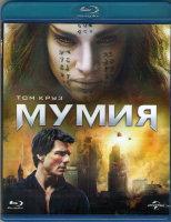 Мумия 3D+2D (Blu-ray)