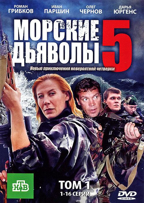 Морские дьяволы 5 1 Том (16 серий) на DVD