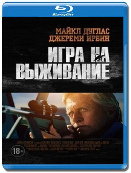 Игра на выживание (Blu-ray)* на Blu-ray