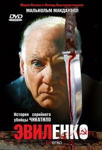 Злодеенко на DVD