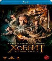 Хоббит Пустошь Смауга (Blu-ray)