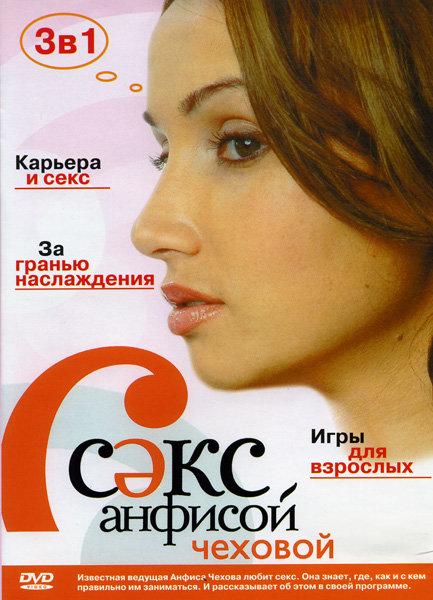 Секс с Анфисой Чеховой. Игры для взрослых  на DVD
