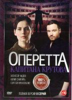 Оперетта капитана Крутова (8 серий)