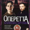 Оперетта капитана Крутова (8 серий) на DVD