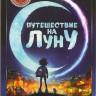 Путешествие на луну на DVD