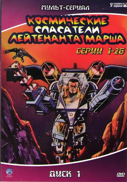 Космические спасатели лейтенанта Марша 1 Сезон (26 серий) на DVD
